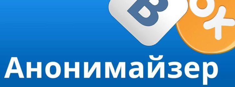 Вход в Одноклассники через анонимайзер