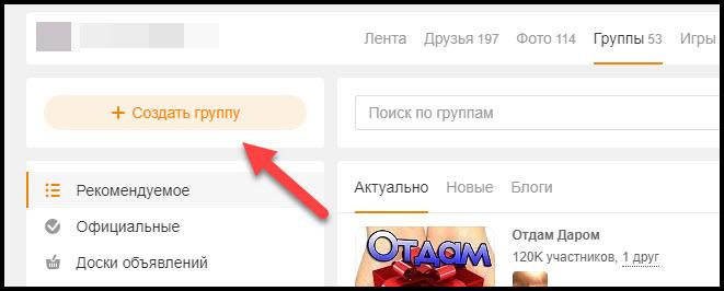 Кликнуть по кнопке «Создать»