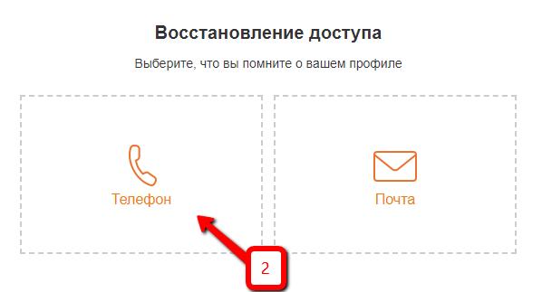 нажать на иконку телефонной трубки