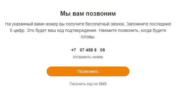 Получить код по SMS