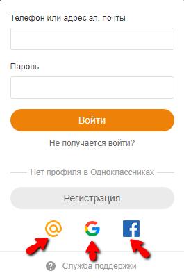 Регистрация через аккаунт в соцсети