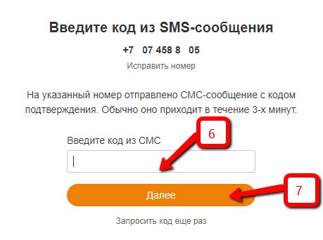 Введите полученный по СМС код