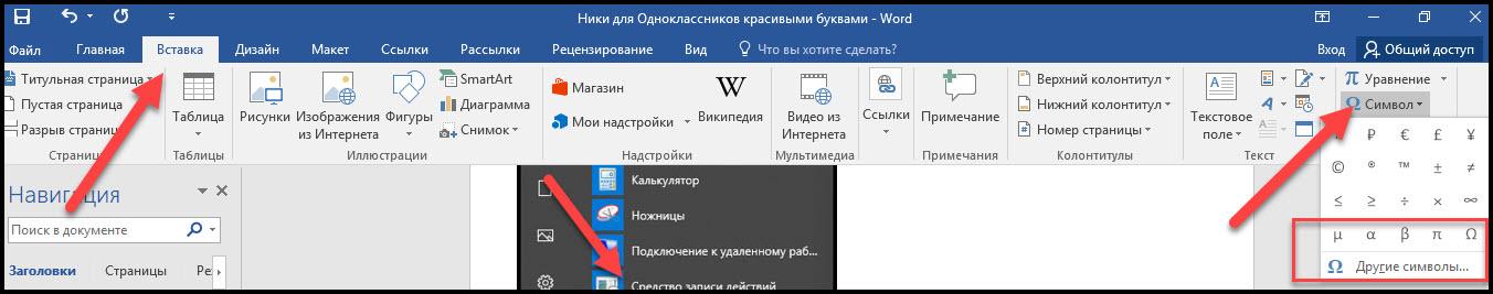 Символы текстового редактора Word