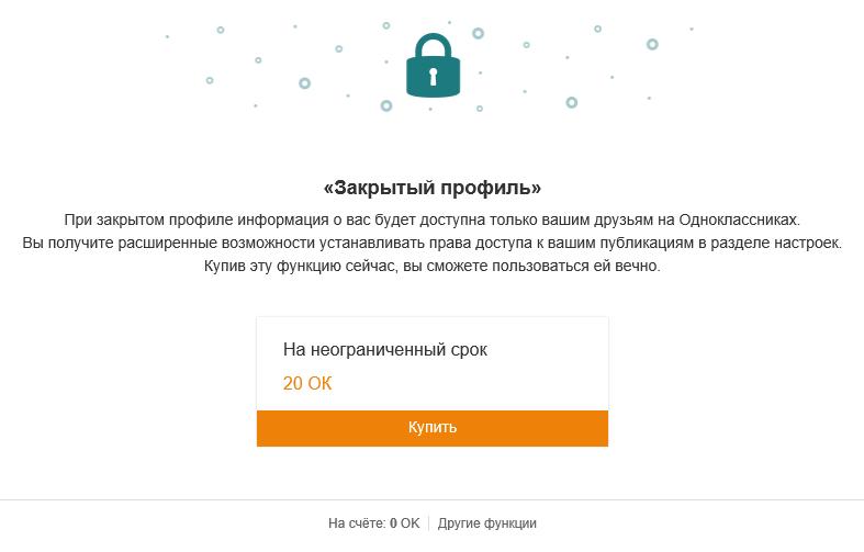 закрытый профиль на «Одноклассниках»