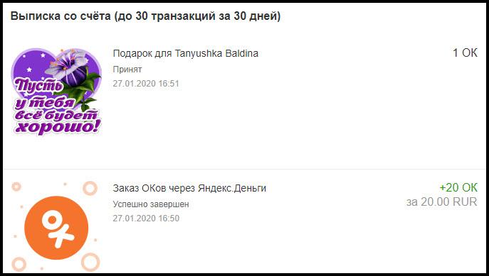 «История покупок» в Одноклассниках