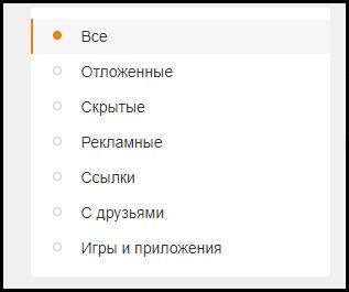 Типы статусов в Одноклассниках