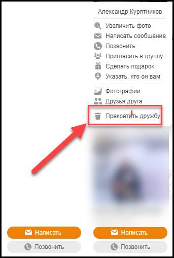 Кликнуть по кнопке «Прекратить дружбу»