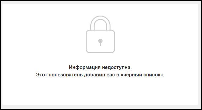 Чёрный список в Одноклассниках
