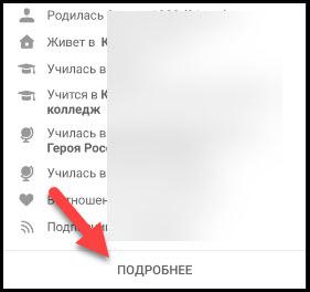 Кликнуть по кнопке «Подробнее»