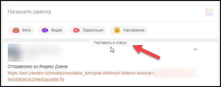 Как вернуть статус в Одноклассниках на компьютере