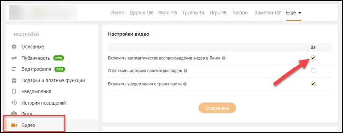 Включается видео в Одноклассниках