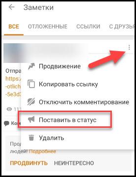 Как вернуть статус в Одноклассниках на телефоне