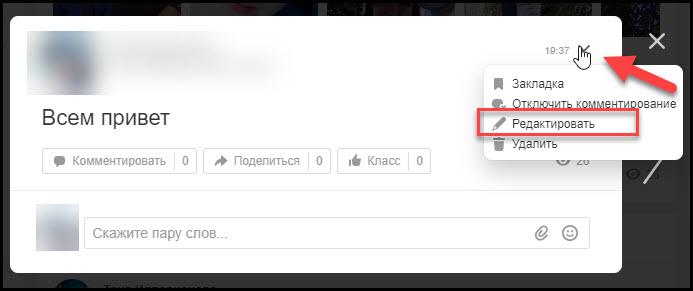 Кликнуть по кнопке «Редактировать»