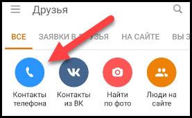 Нажать на кнопку «Контакты телефона»
