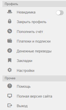 с мобильной версии сайта «Одноклассники»