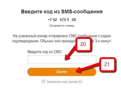СМС код