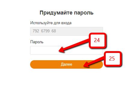 Придумайте новый пароль