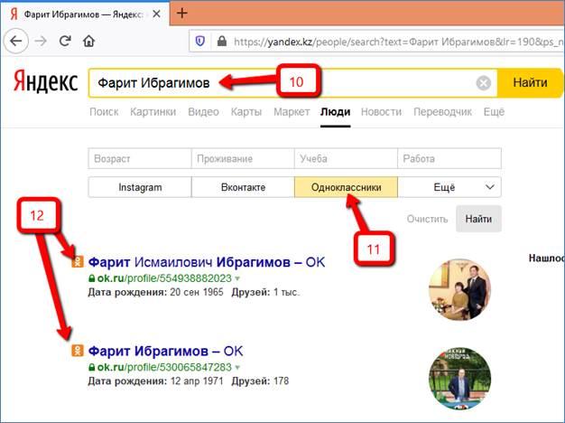 сервис Яндекса