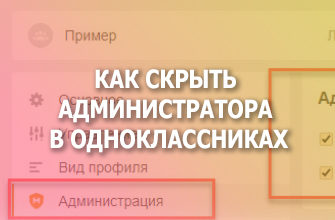 Как скрыть администратора в Одноклассниках