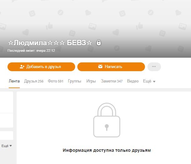 Функция «Закрытый профиль»