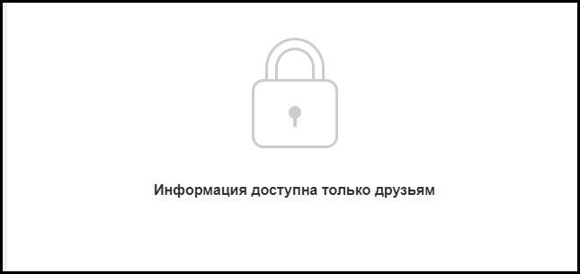 написать сообщение закрытому профилю