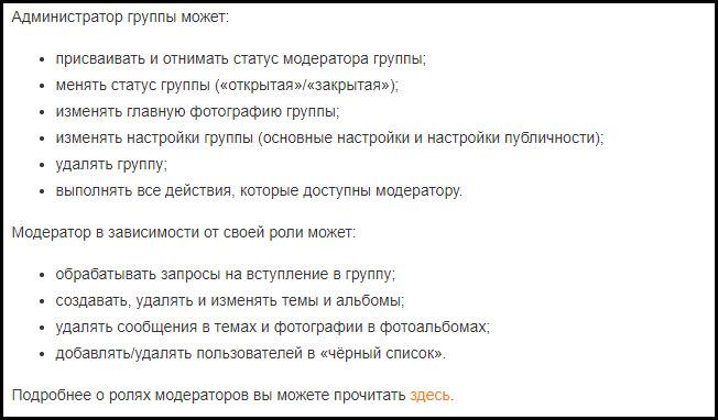 администратор в Одноклассниках