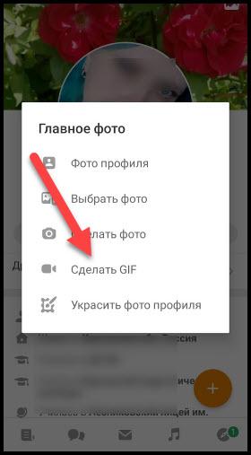 Сделать GIF