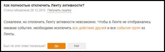 Как удалить ленту в Одноклассниках
