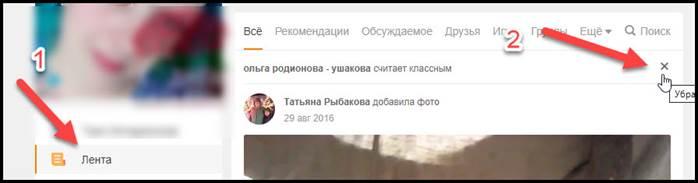 Удаление записи в Одноклассниках