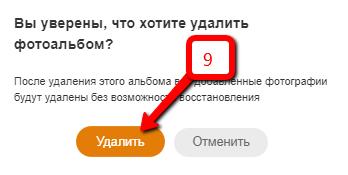 кнопку «Удалить»