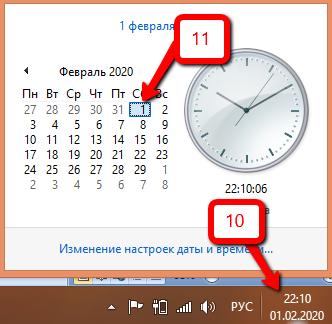 Корректировка текущей даты