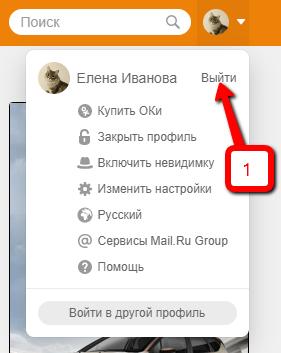 Как создать вторую страницу в Одноклассниках
