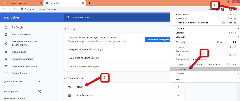 Просмотр пароля в Google Chrome