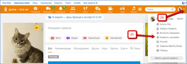 Смена пароля на сайте «Одноклассники»