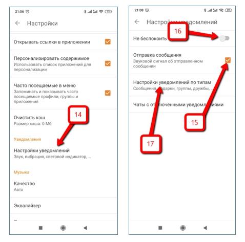 мобильное приложение «ОК»