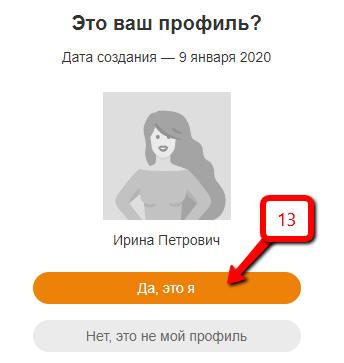 нажать на кнопку «Да, это я»