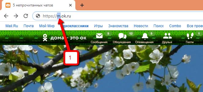 Переход в мобильную версию сайта на компьютере