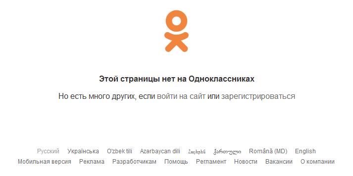 Этой страницы нет на Одноклассниках