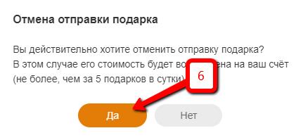 Нажатием на кнопку «Да»