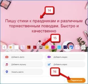 кнопку «Поделиться»