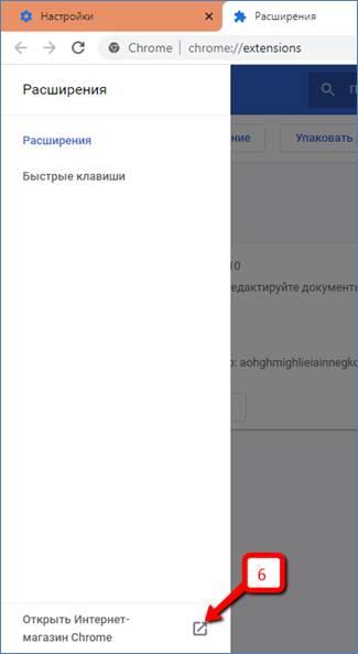 Открыть Интернет-магазин Chrome