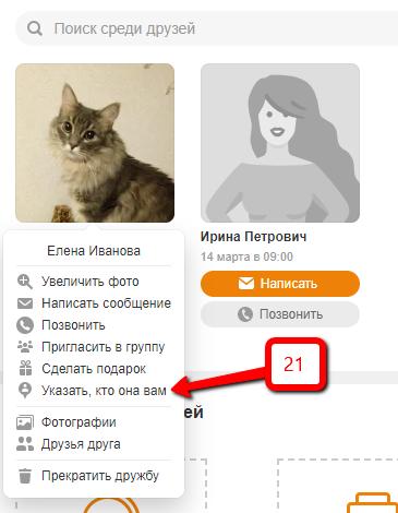 фотографию профиля