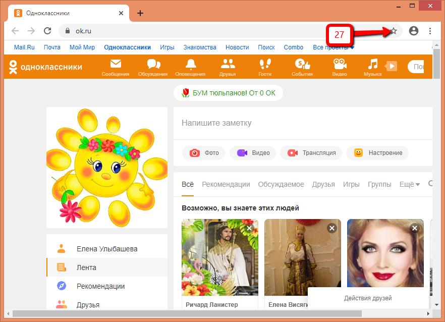 закладки в браузер Google Chrome